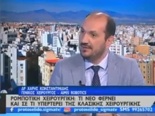 Συνέντευξη του Δρ. Χάρη Κωνσταντινίδη στο ΣΙΓΜΑ TV Κύπρου