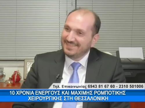 """Συνέντευξη του Δρ. Χάρη Κωνσταντινίδη στην εκπομπή """"Πάνω απ΄ όλα η Υγεία μου"""""""