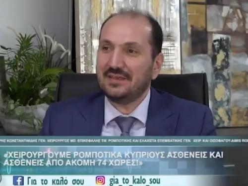 """Συνέντευξη του Δρ. Χάρη Κωνσταντινίδη στην Εκπομπή """"Για το Καλό σου"""""""